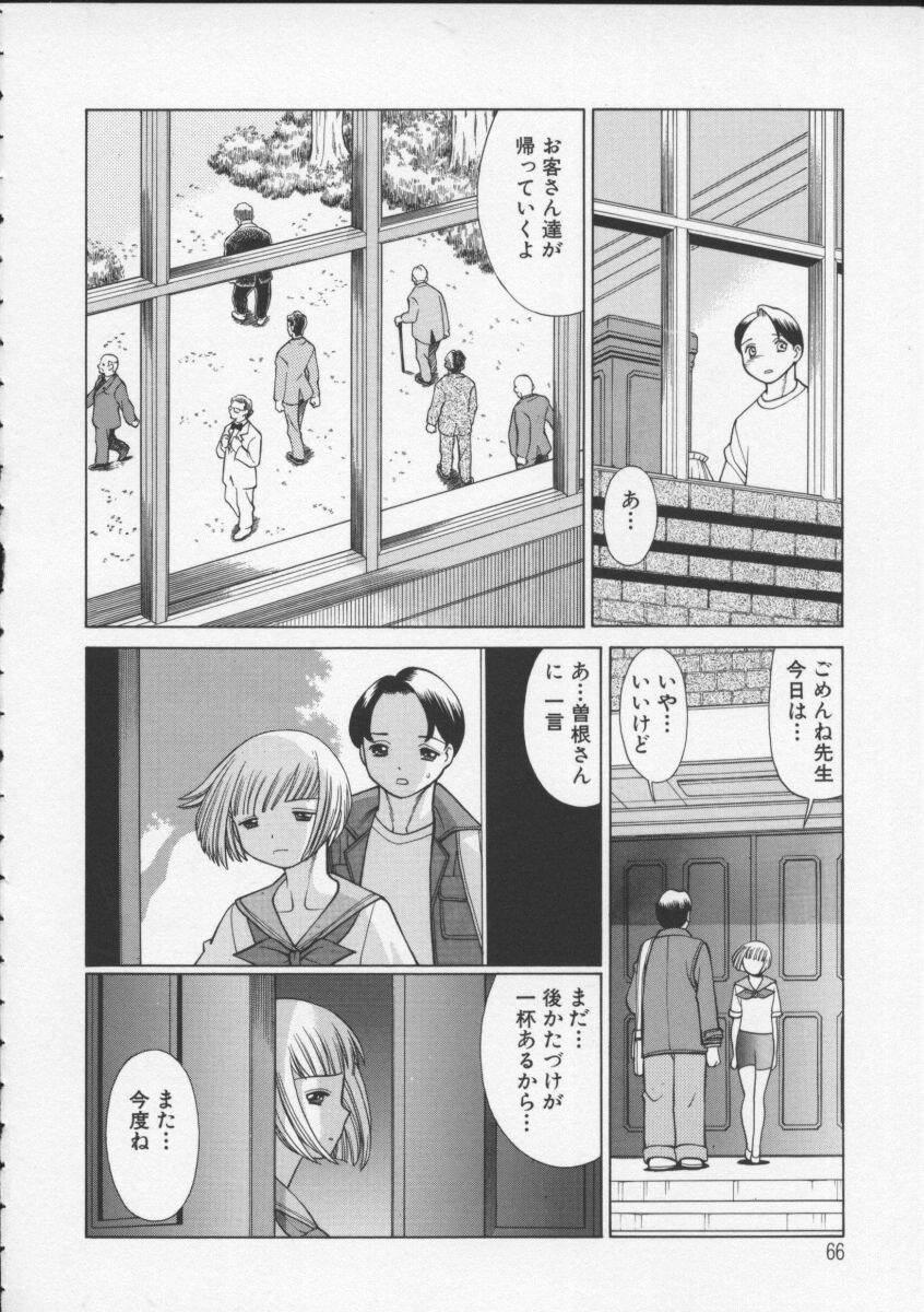 Kimi ga Karada de Uso o Tsuku 67