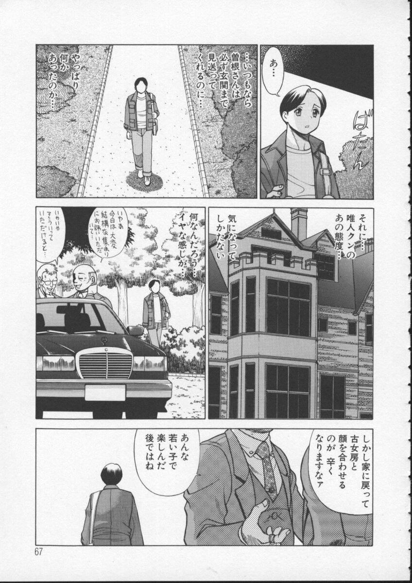 Kimi ga Karada de Uso o Tsuku 68