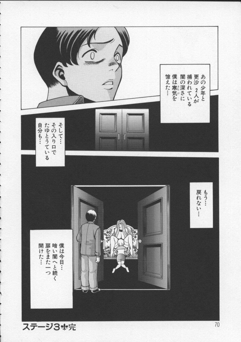Kimi ga Karada de Uso o Tsuku 71