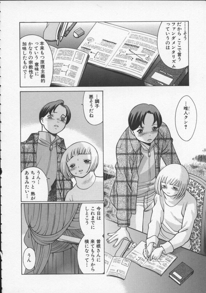 Kimi ga Karada de Uso o Tsuku 73