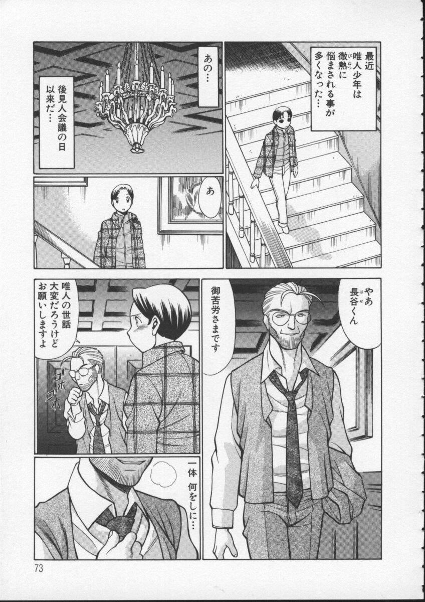 Kimi ga Karada de Uso o Tsuku 74