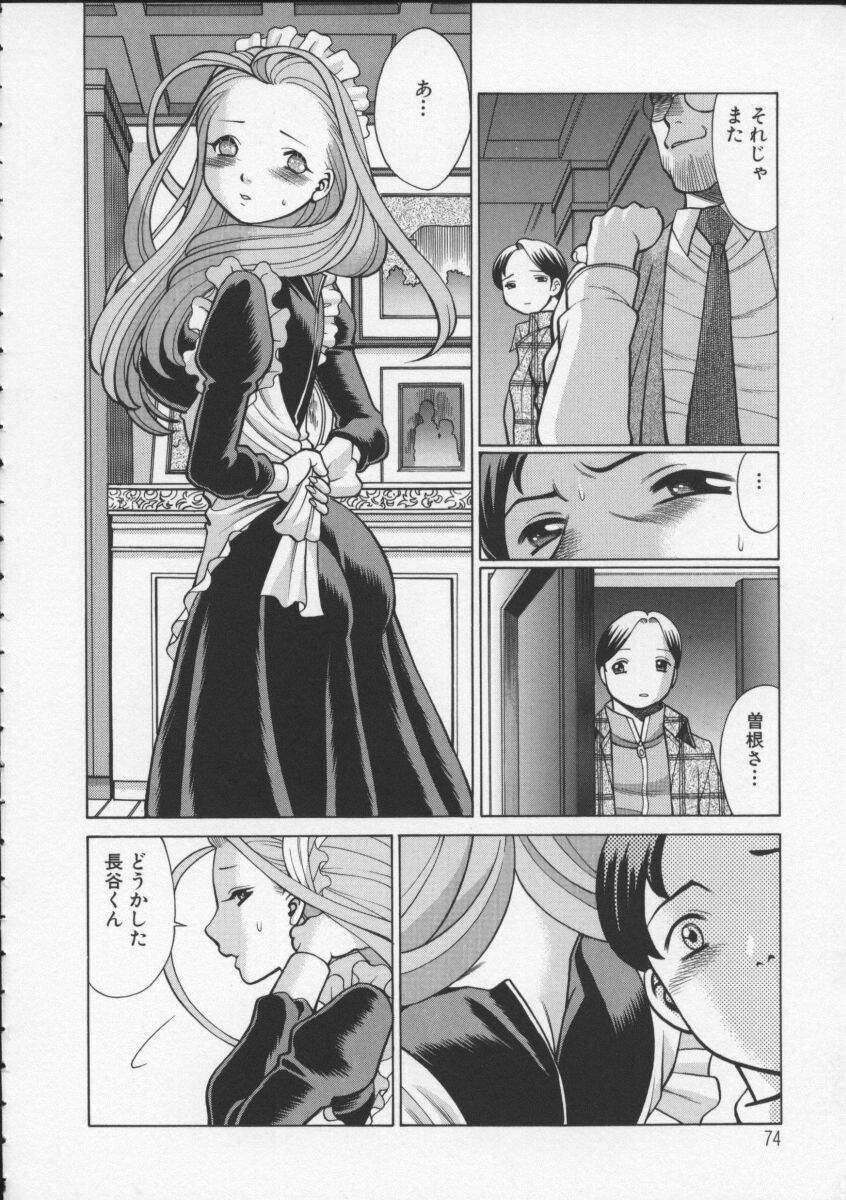 Kimi ga Karada de Uso o Tsuku 75