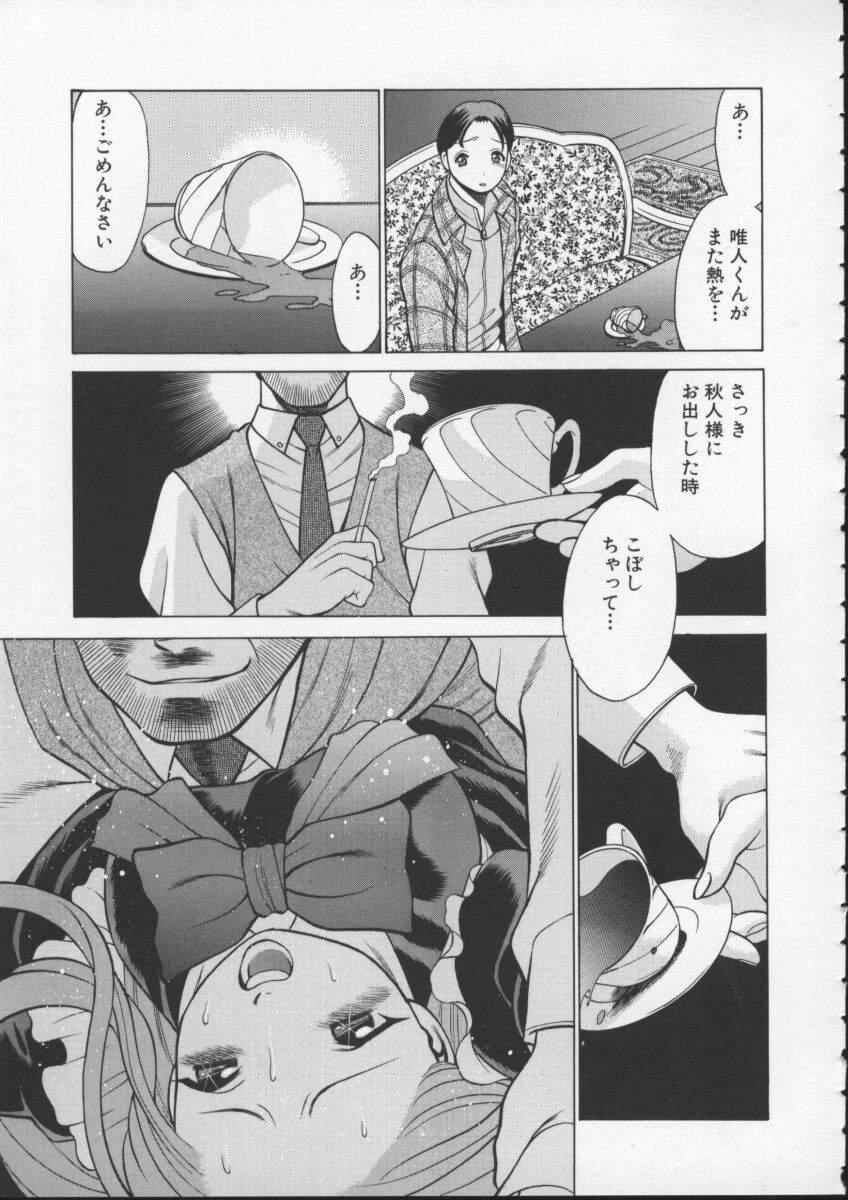 Kimi ga Karada de Uso o Tsuku 76