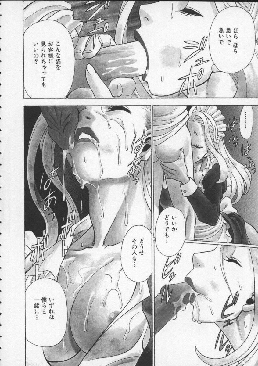 Kimi ga Karada de Uso o Tsuku 7