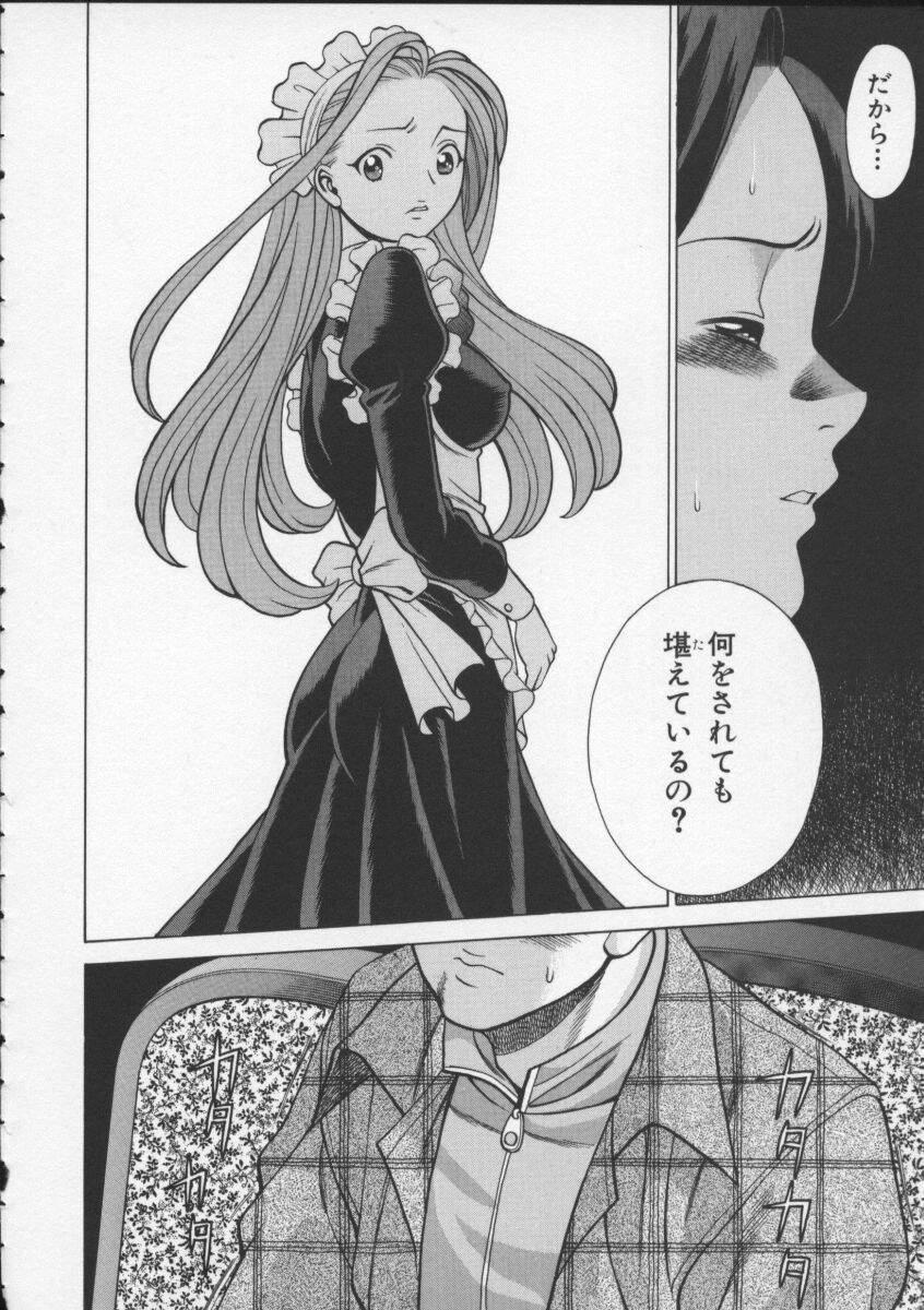 Kimi ga Karada de Uso o Tsuku 81