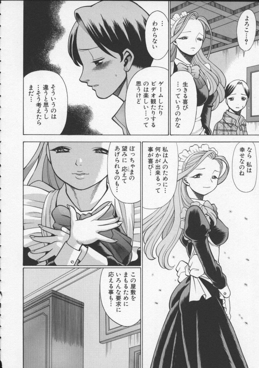 Kimi ga Karada de Uso o Tsuku 83