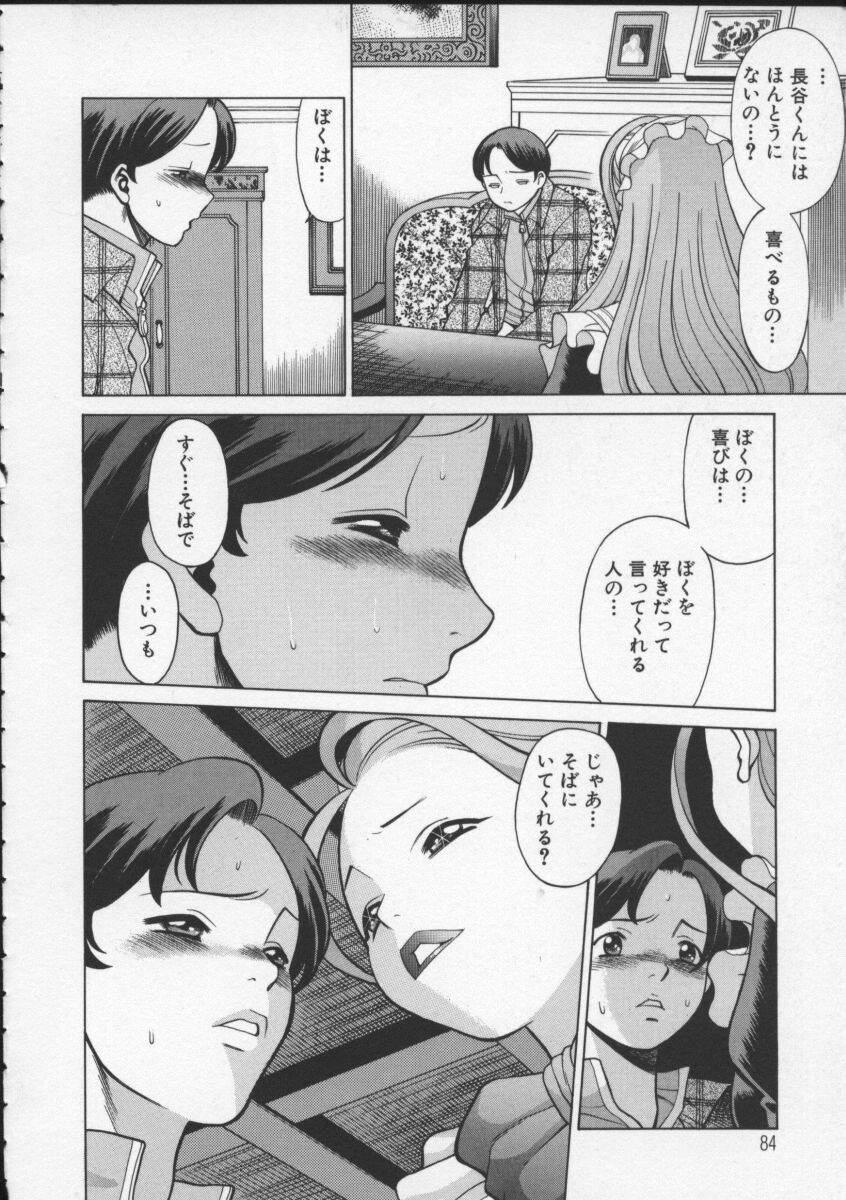 Kimi ga Karada de Uso o Tsuku 85