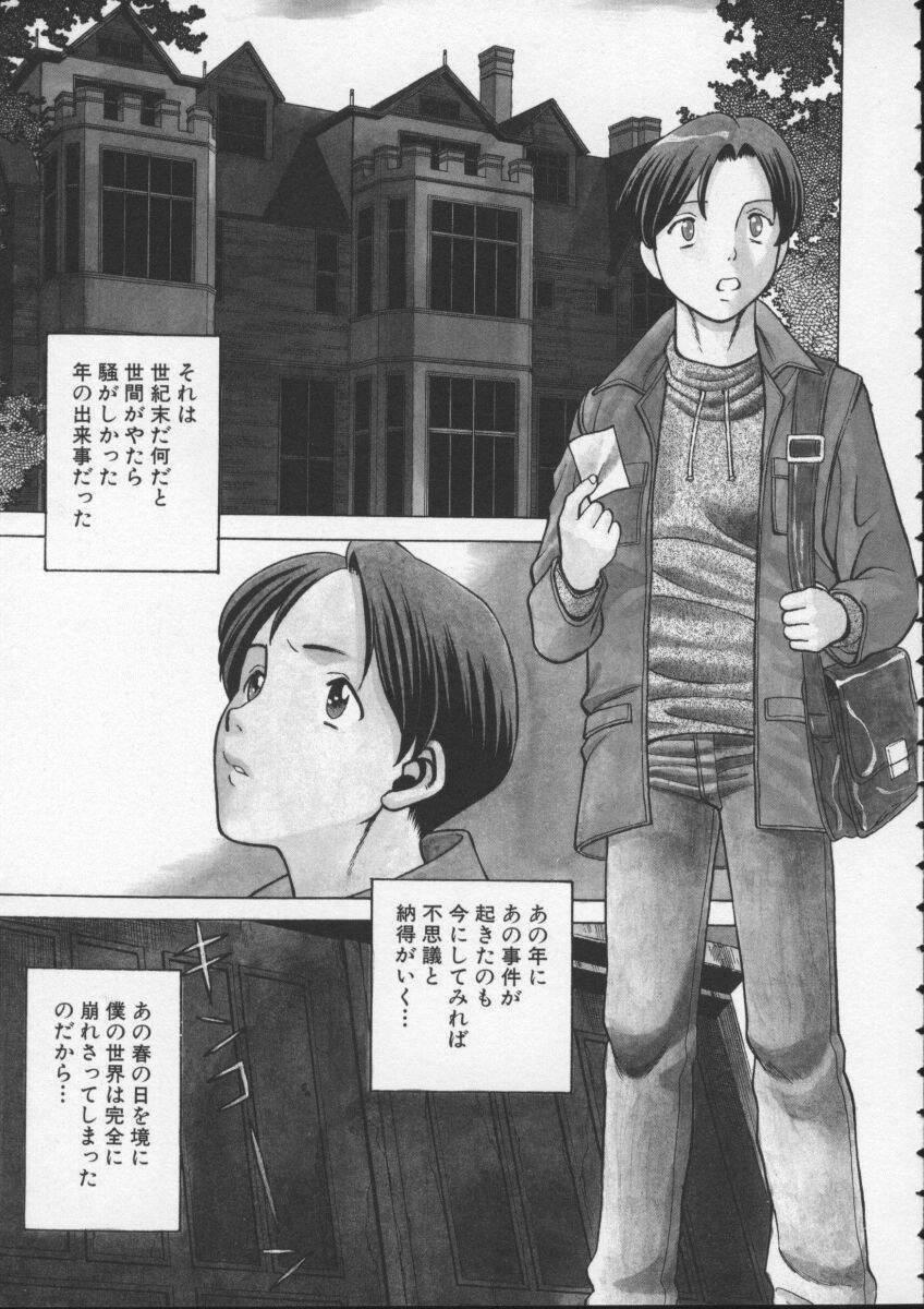 Kimi ga Karada de Uso o Tsuku 8