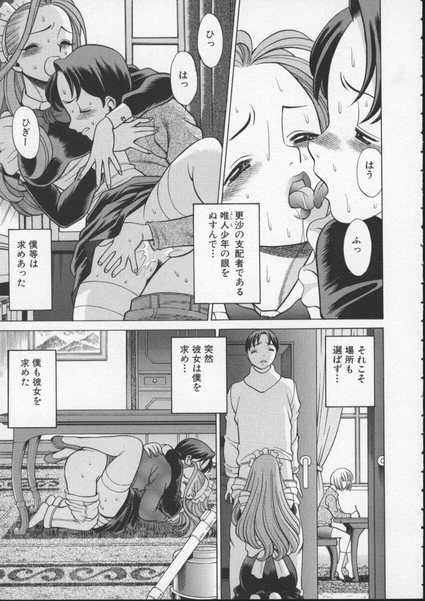 Kimi ga Karada de Uso o Tsuku 96