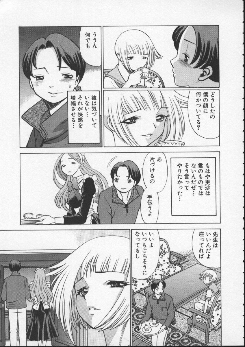 Kimi ga Karada de Uso o Tsuku 98