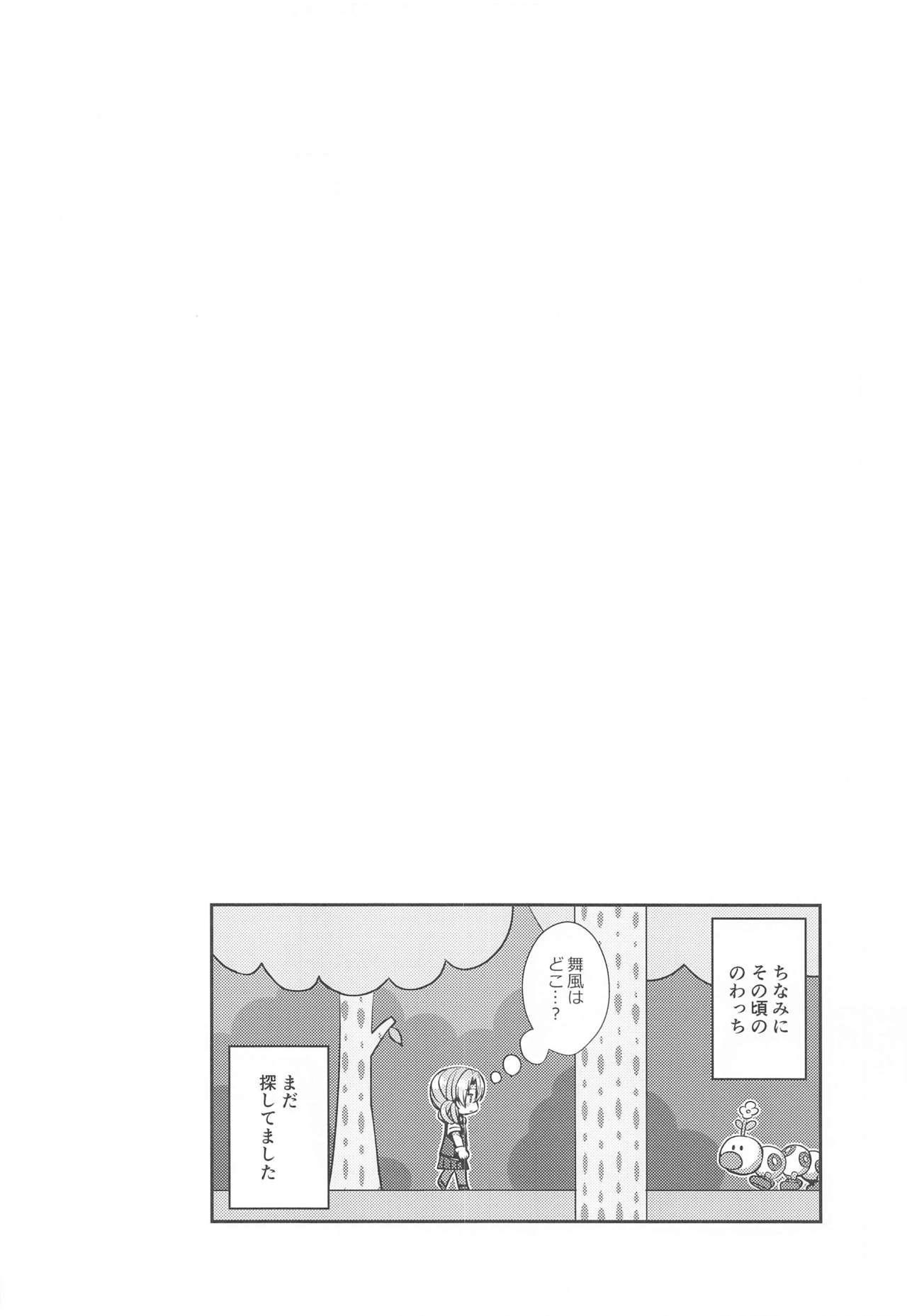 Yukata no Hagikaze wa Suki desu ka? 20