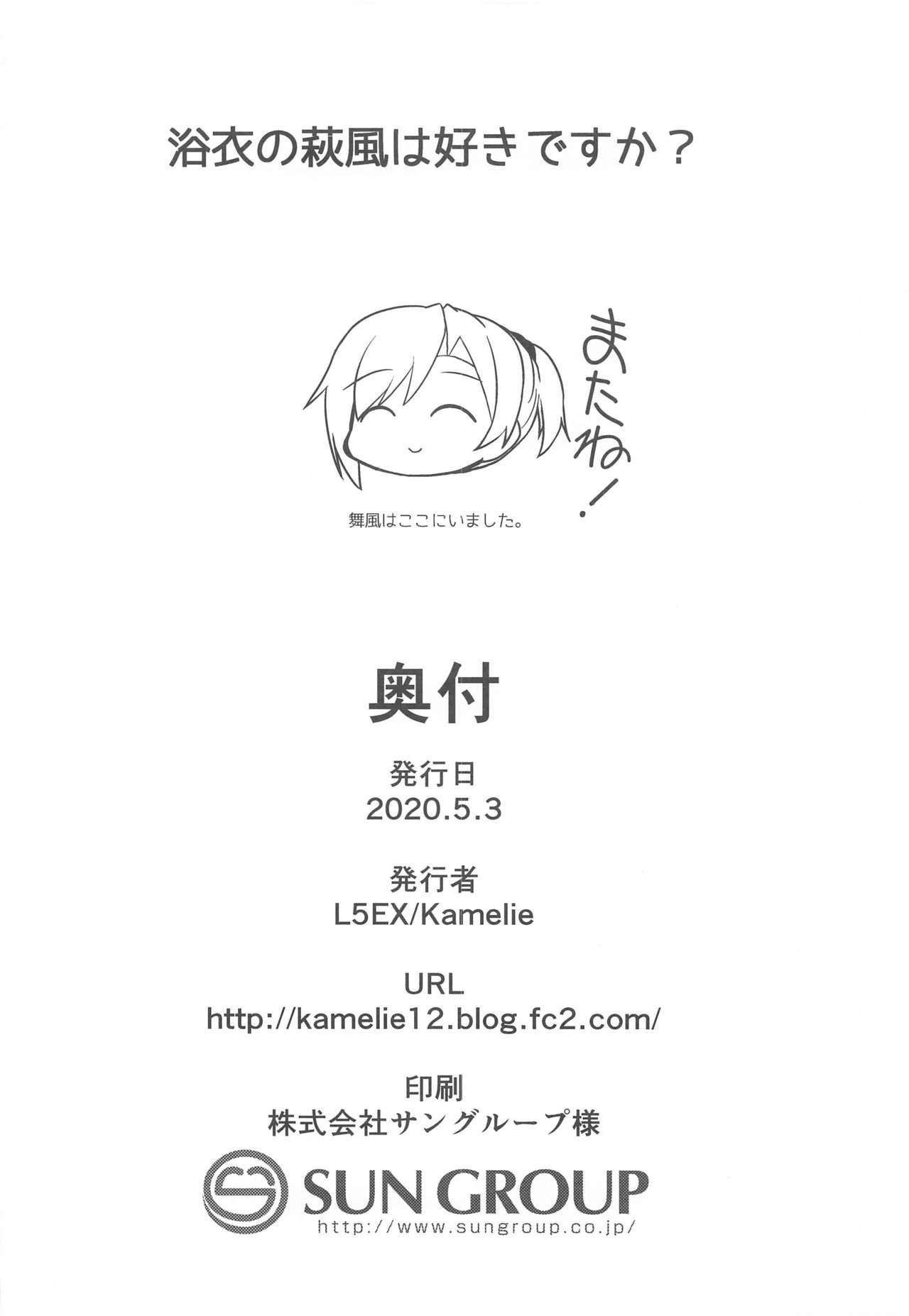 Yukata no Hagikaze wa Suki desu ka? 23