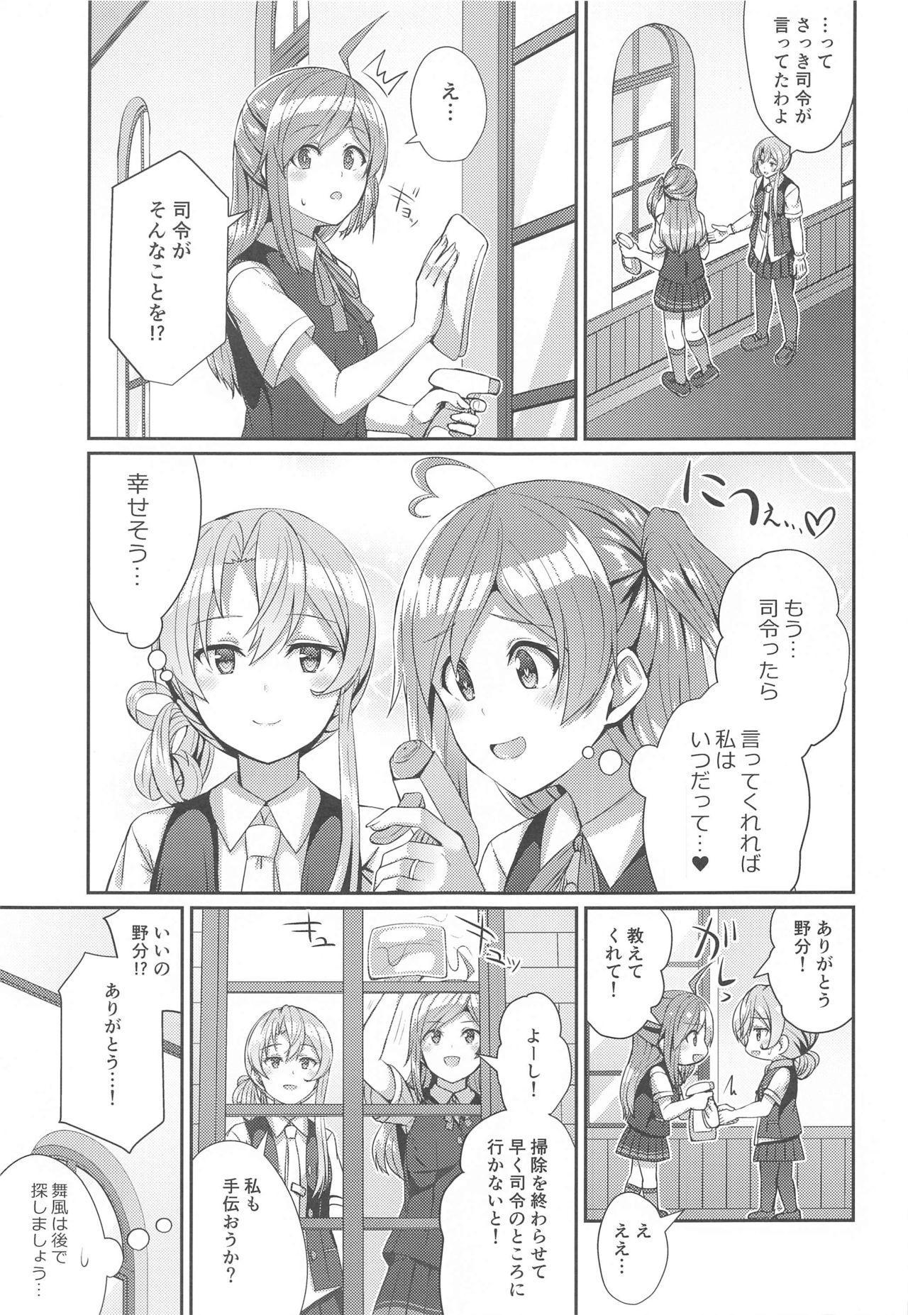Yukata no Hagikaze wa Suki desu ka? 3