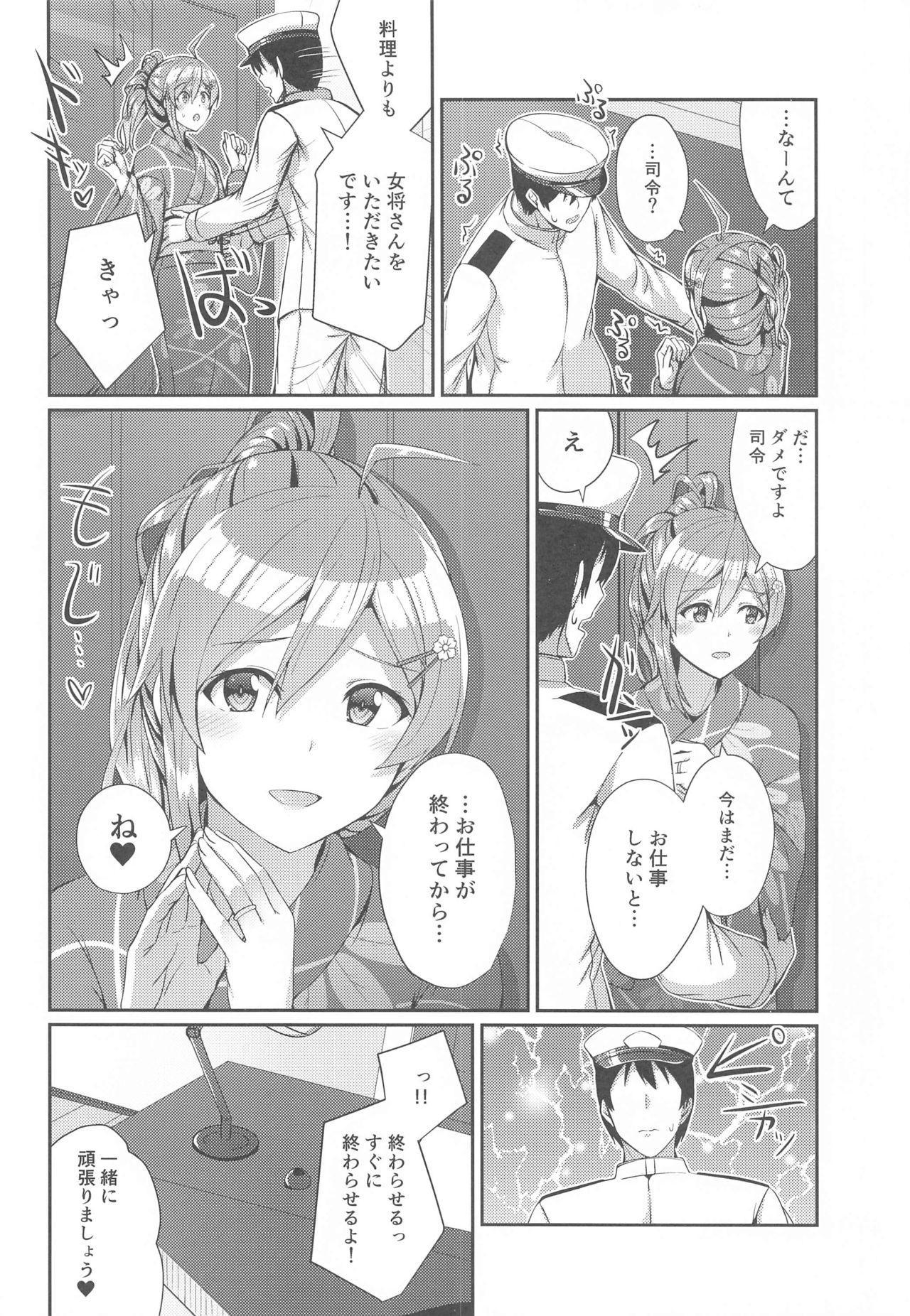 Yukata no Hagikaze wa Suki desu ka? 6