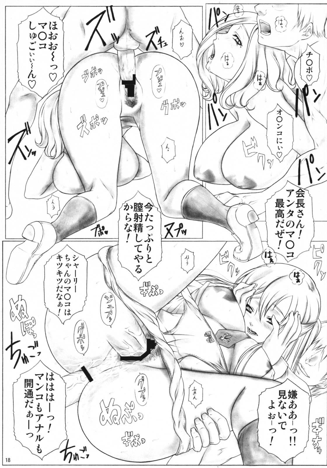 Angel's Stroke 6 - Shinsouban 18