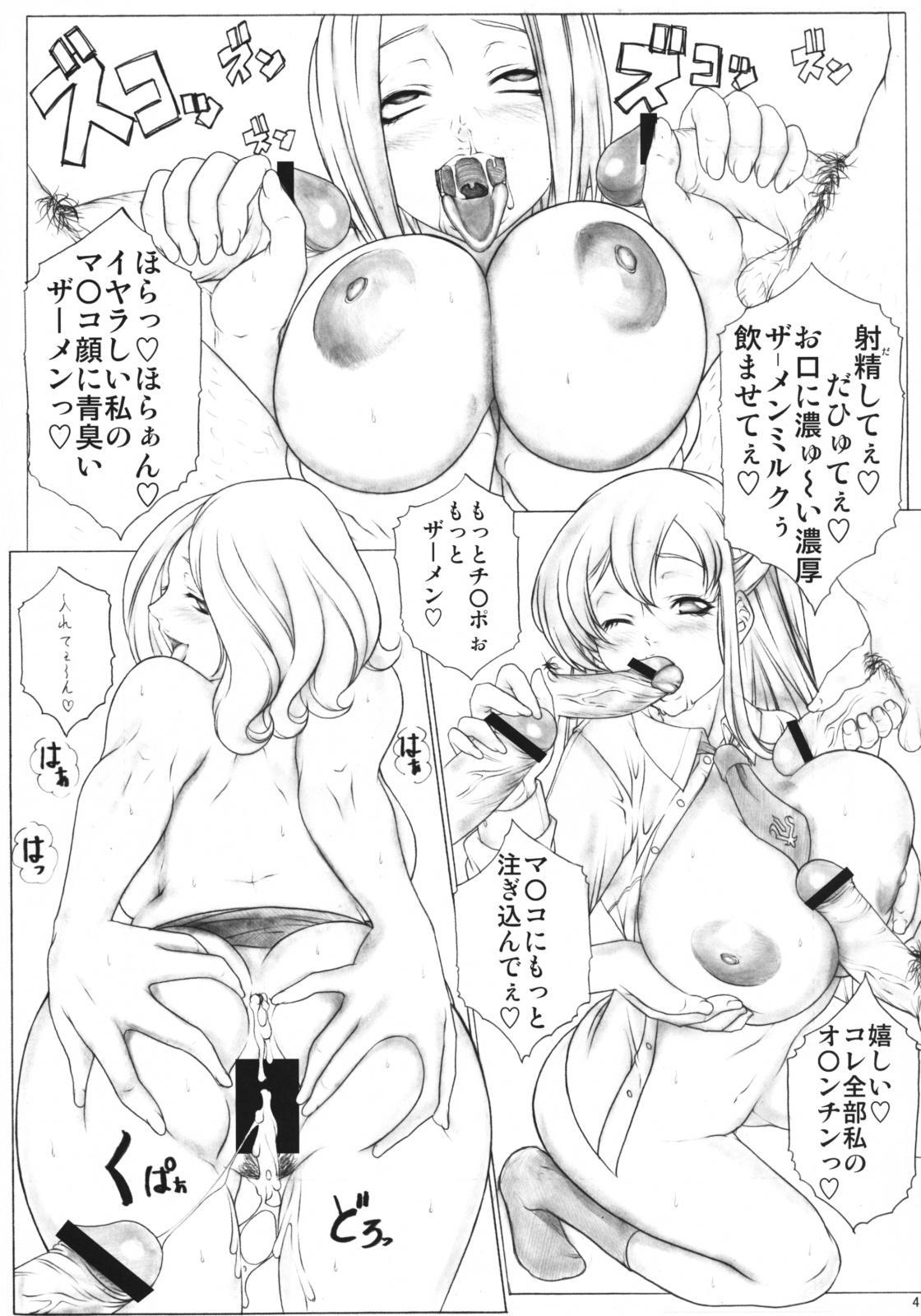 Angel's Stroke 6 - Shinsouban 41