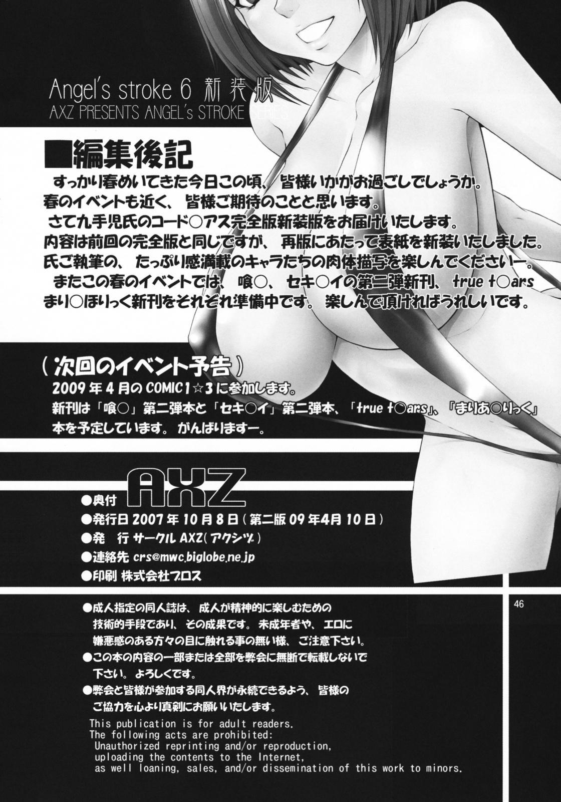 Angel's Stroke 6 - Shinsouban 46