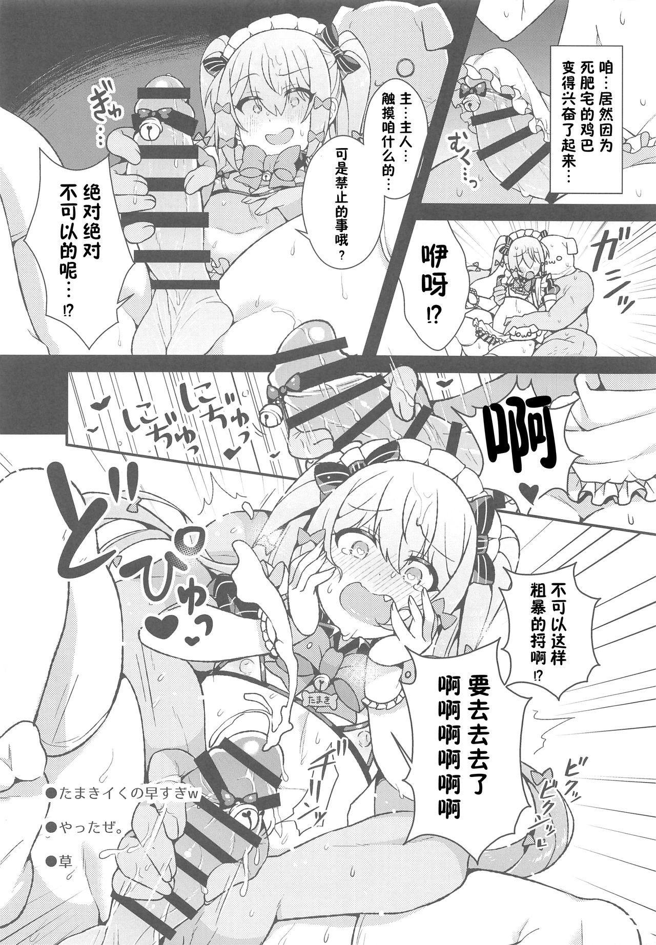 Inuyama Tamaki ga Umanami Chinpo nanka ni Makeru Wake Nai daro! 9