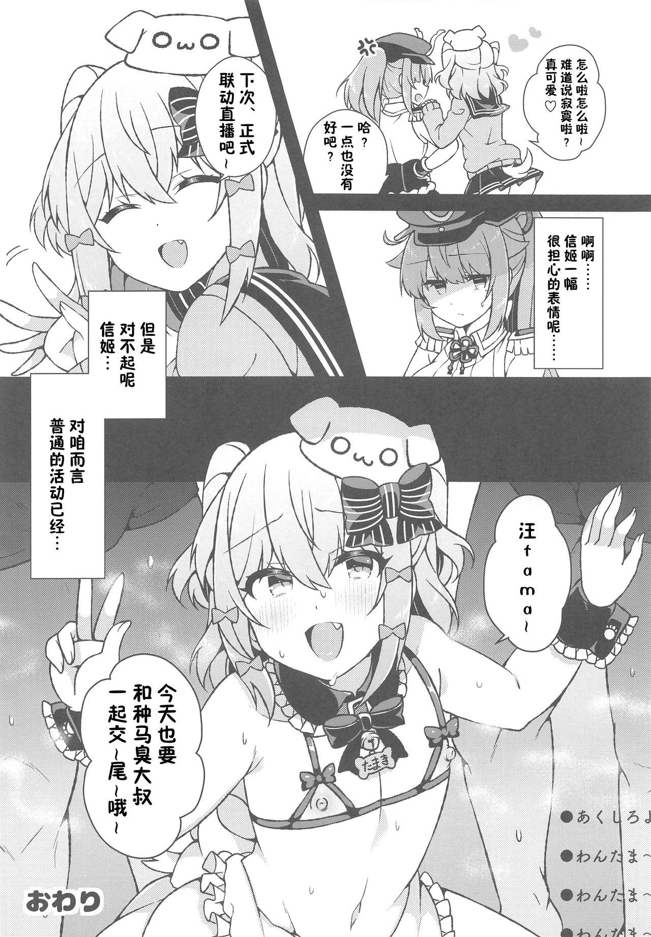 Inuyama Tamaki ga Umanami Chinpo nanka ni Makeru Wake Nai daro! 13