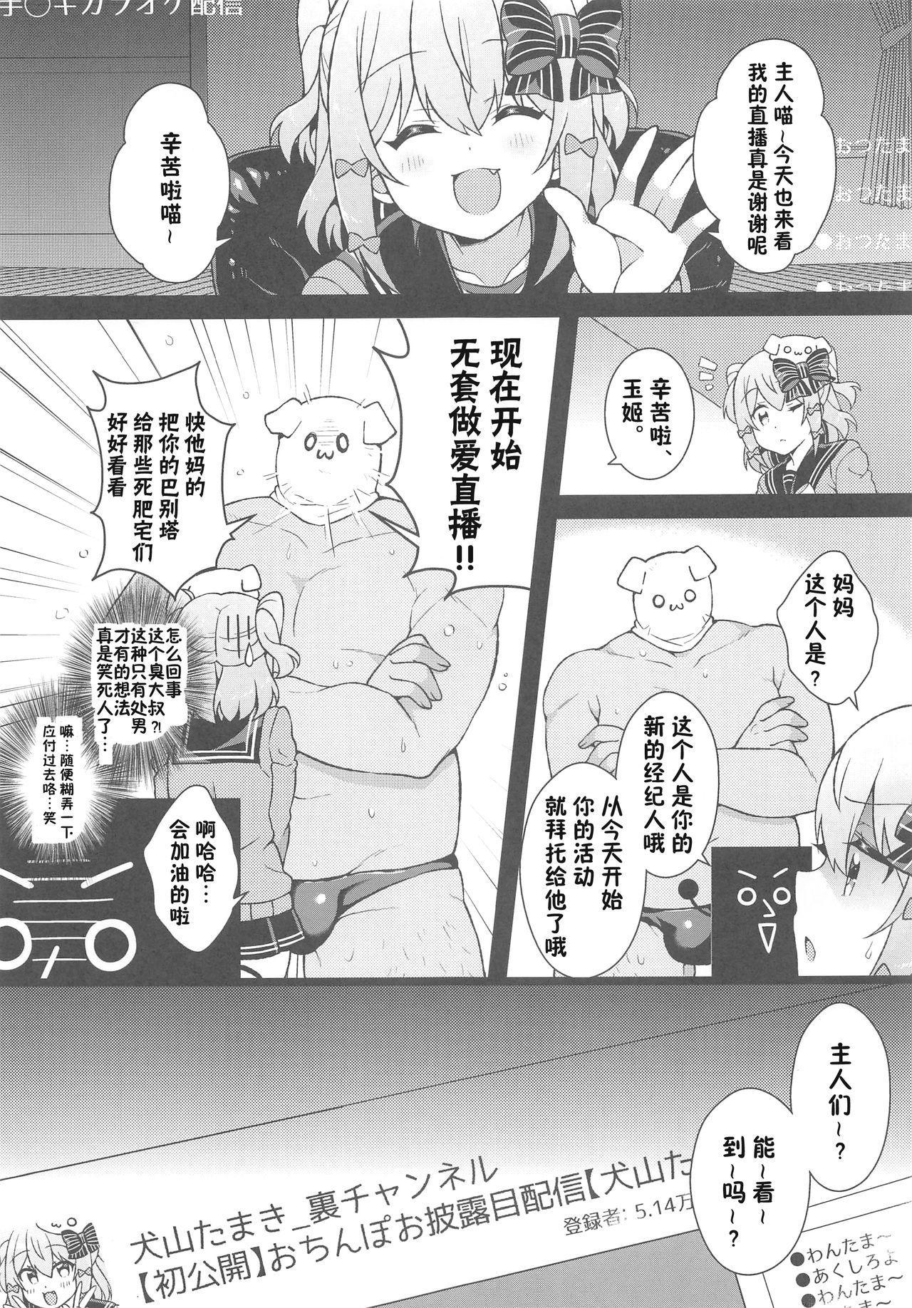 Inuyama Tamaki ga Umanami Chinpo nanka ni Makeru Wake Nai daro! 2