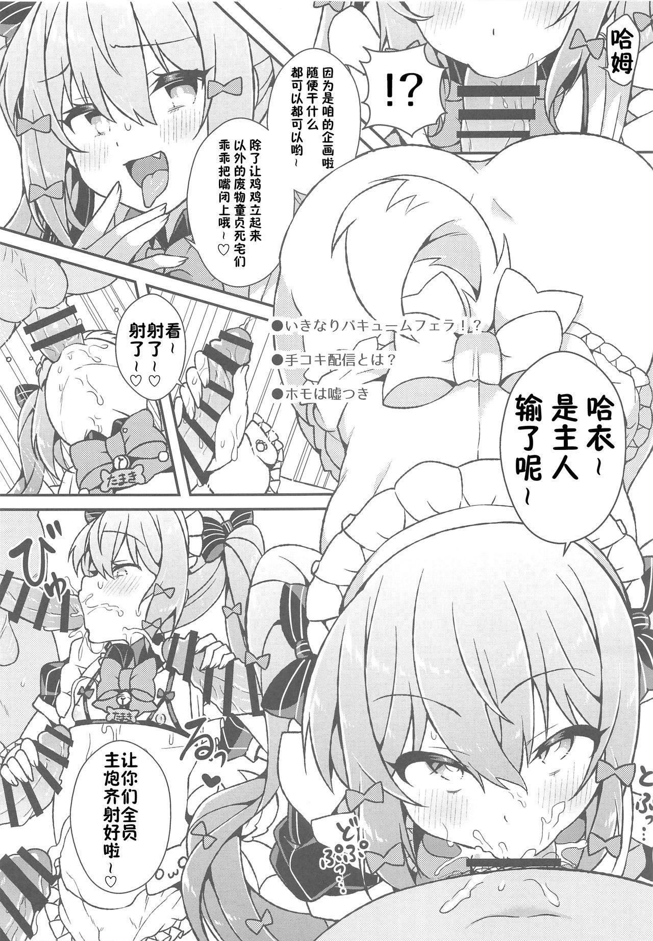 Inuyama Tamaki ga Umanami Chinpo nanka ni Makeru Wake Nai daro! 8