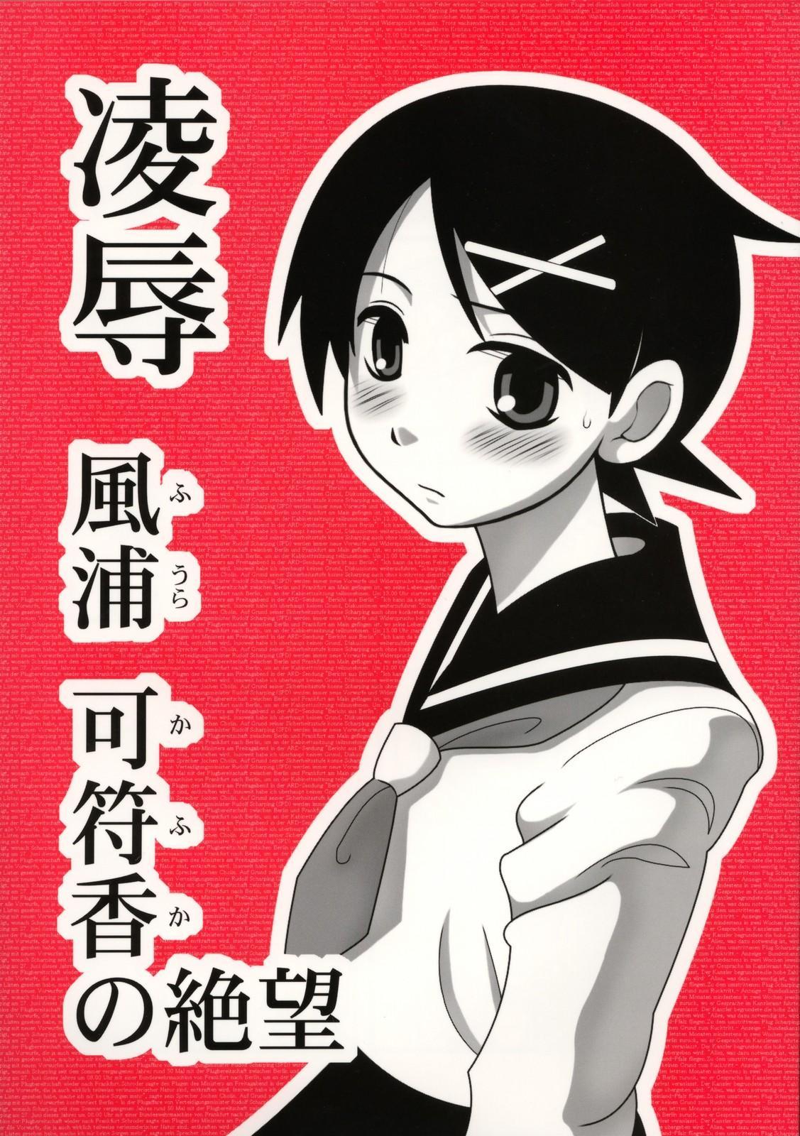Ryoujoku Fuura Kafuka no Zetsubou 0