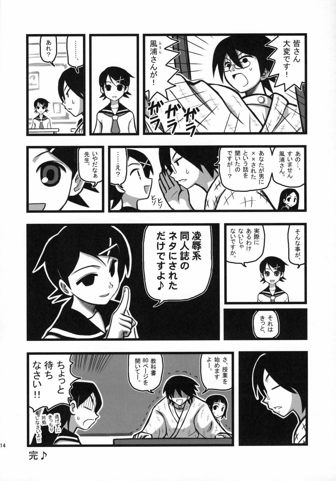 Ryoujoku Fuura Kafuka no Zetsubou 12