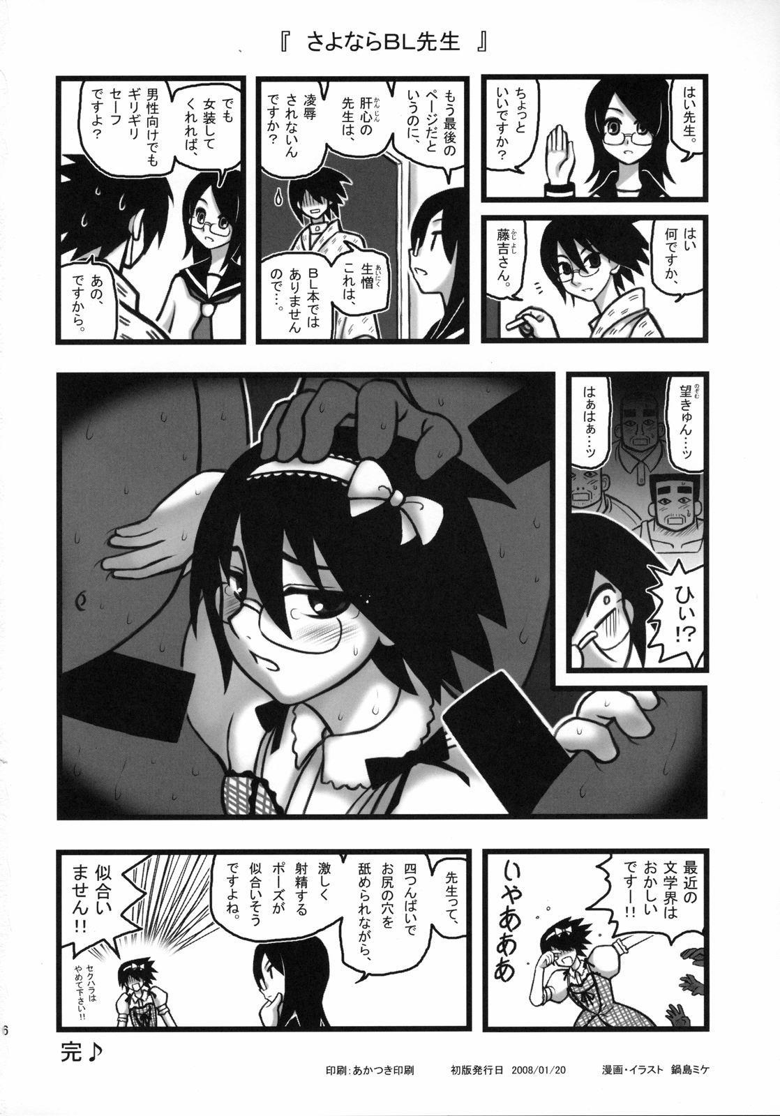 Ryoujoku Fuura Kafuka no Zetsubou 14