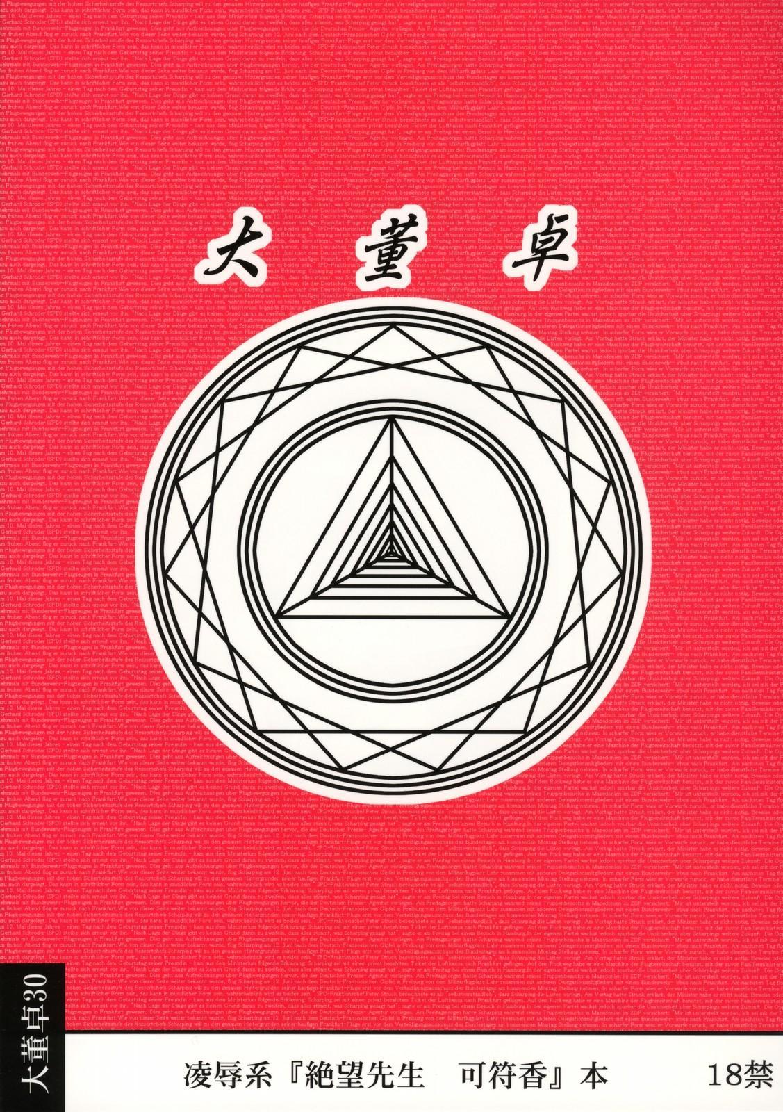 Ryoujoku Fuura Kafuka no Zetsubou 15