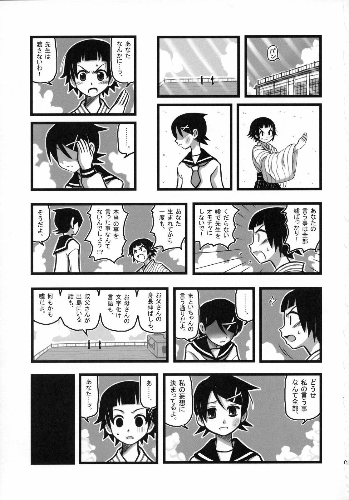 Ryoujoku Fuura Kafuka no Zetsubou 1