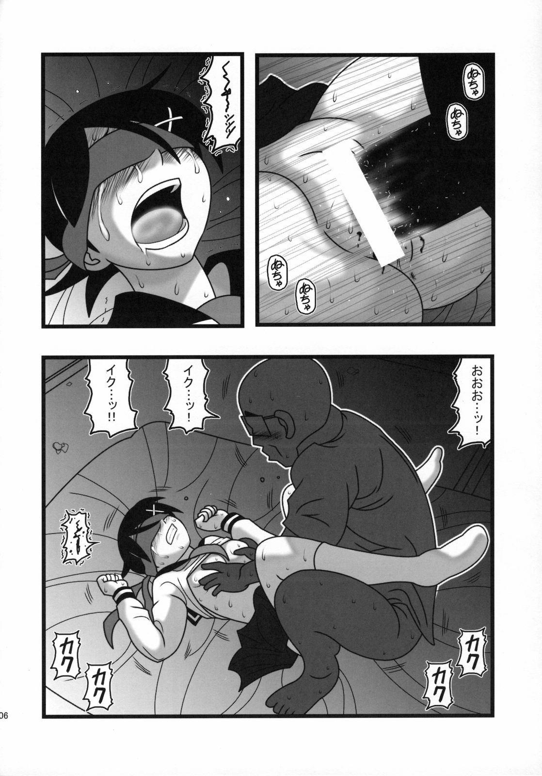 Ryoujoku Fuura Kafuka no Zetsubou 4