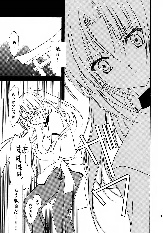 Watashi no koe ga kikoemasu ka 12