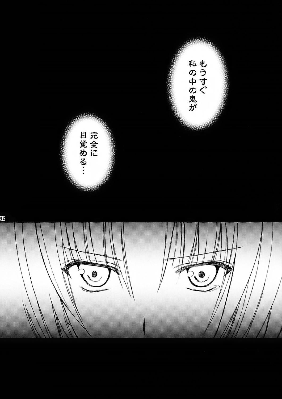 Watashi no koe ga kikoemasu ka 29