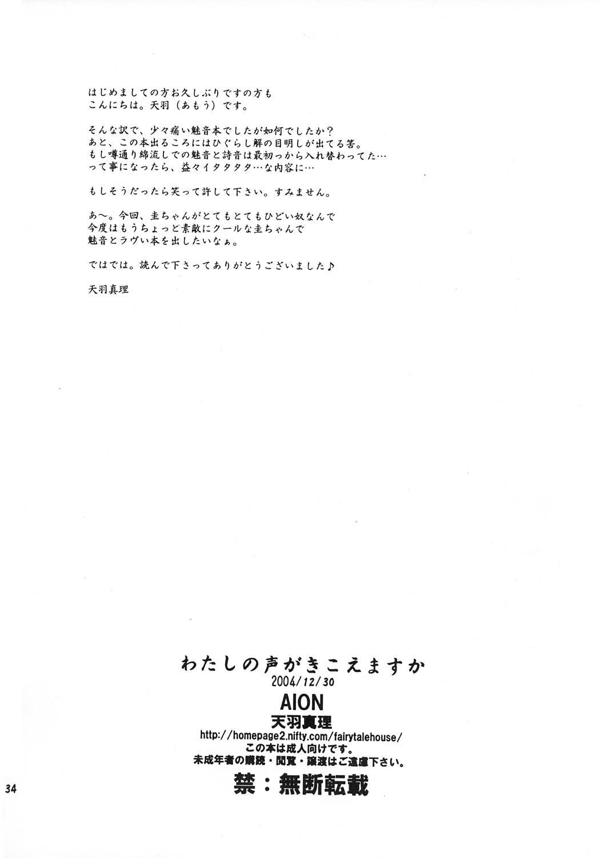 Watashi no koe ga kikoemasu ka 31