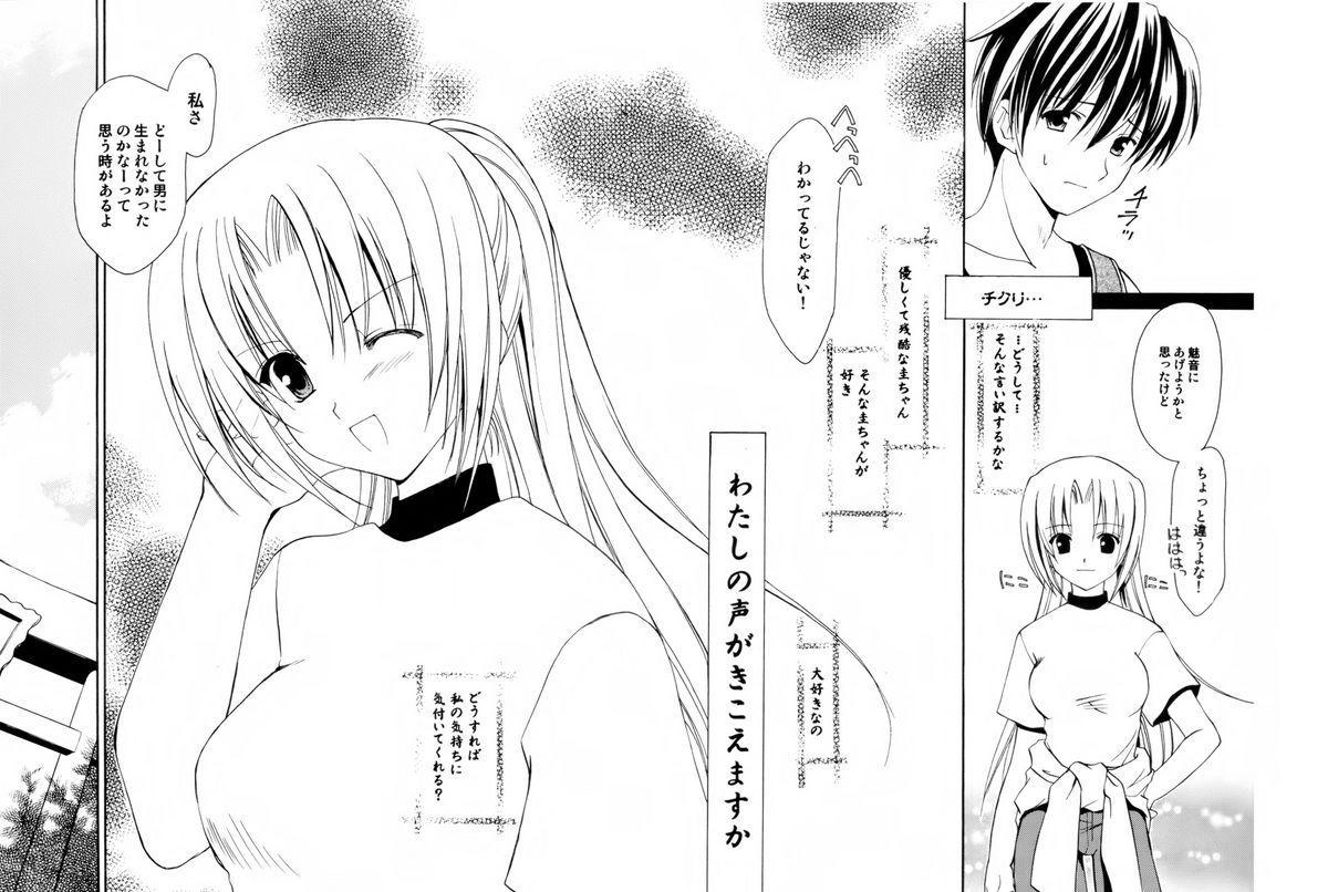Watashi no koe ga kikoemasu ka 4
