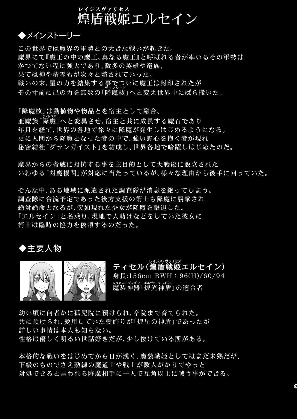 Raygis Valicess Elsain Hajigyaku no Reigokutou Kouhen 1