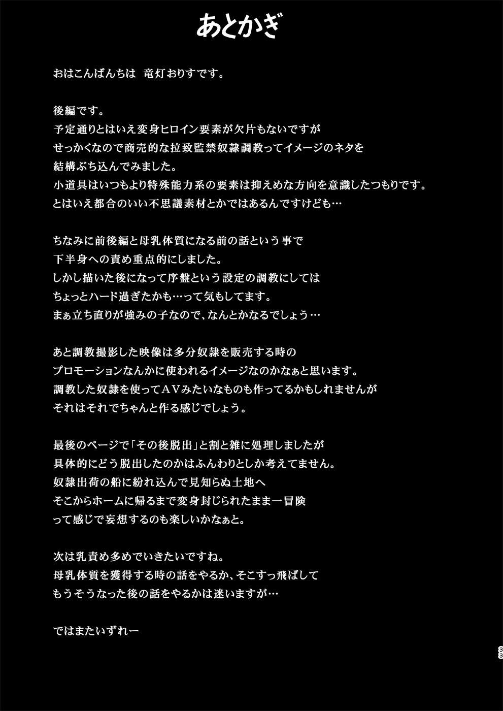 Raygis Valicess Elsain Hajigyaku no Reigokutou Kouhen 31