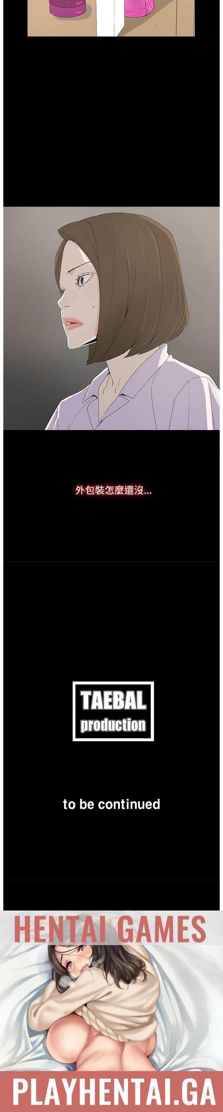 代理孕母 6 [Chinese] Manhwa 8