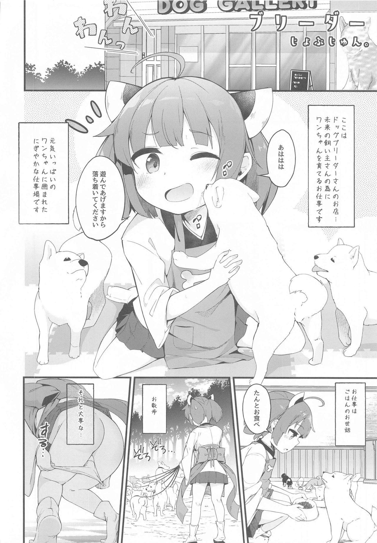 kiritannoshokubataikennikki~kosshorigodo~ 4
