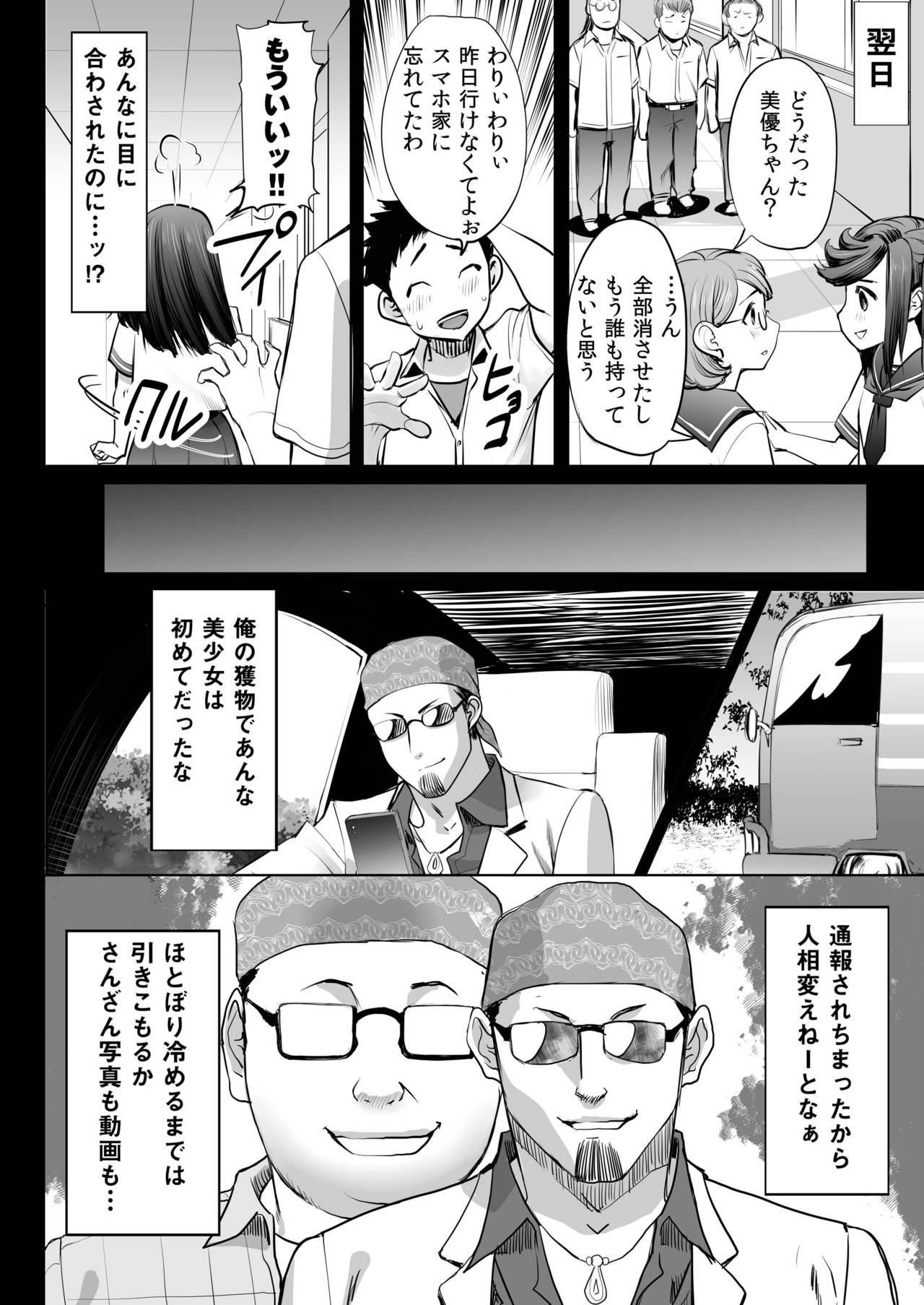 Aoi Tsubomi ga Saku Mae ni Hantoshi mae no deki-goto 23