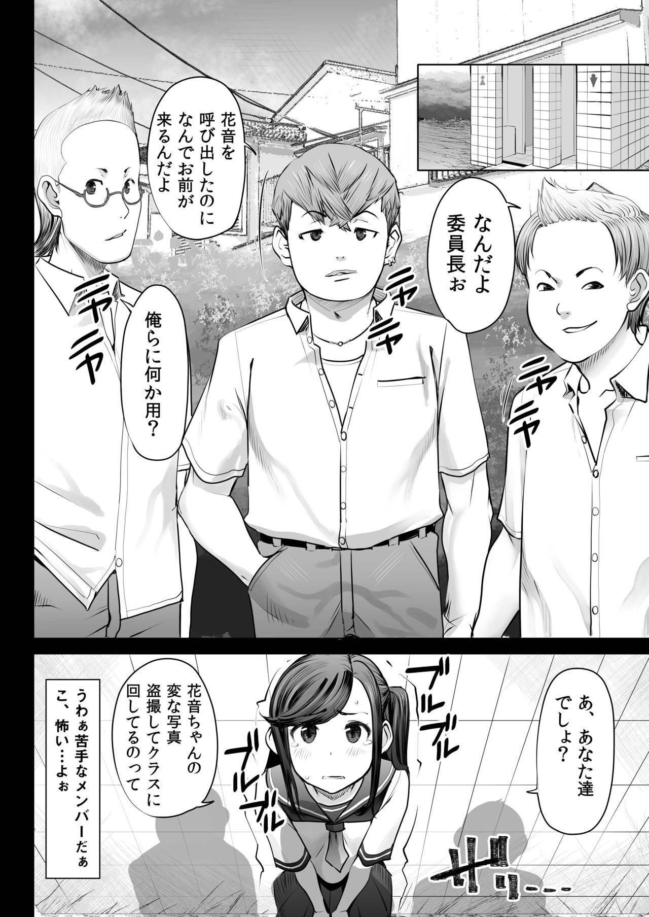 Aoi Tsubomi ga Saku Mae ni Hantoshi mae no deki-goto 5