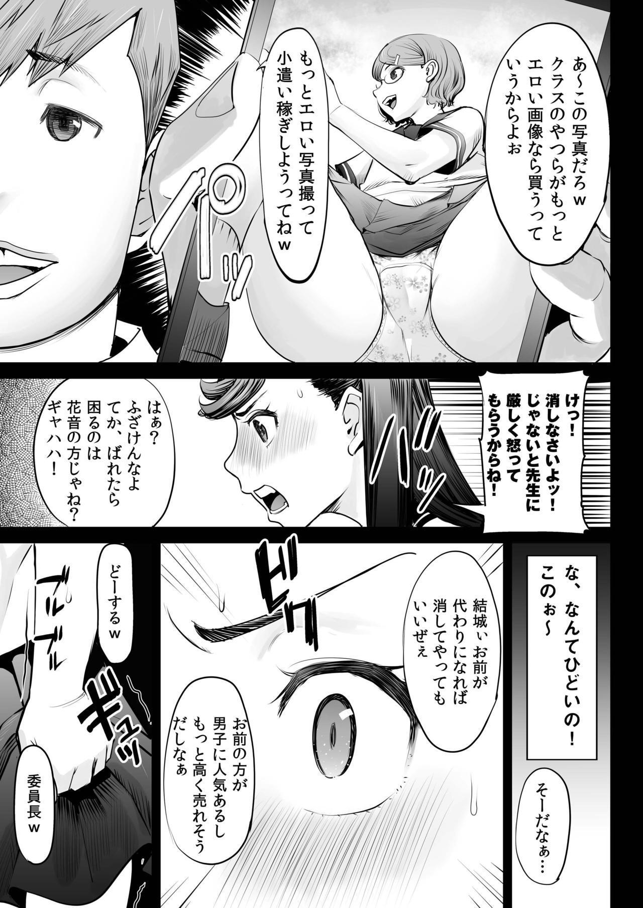 Aoi Tsubomi ga Saku Mae ni Hantoshi mae no deki-goto 6