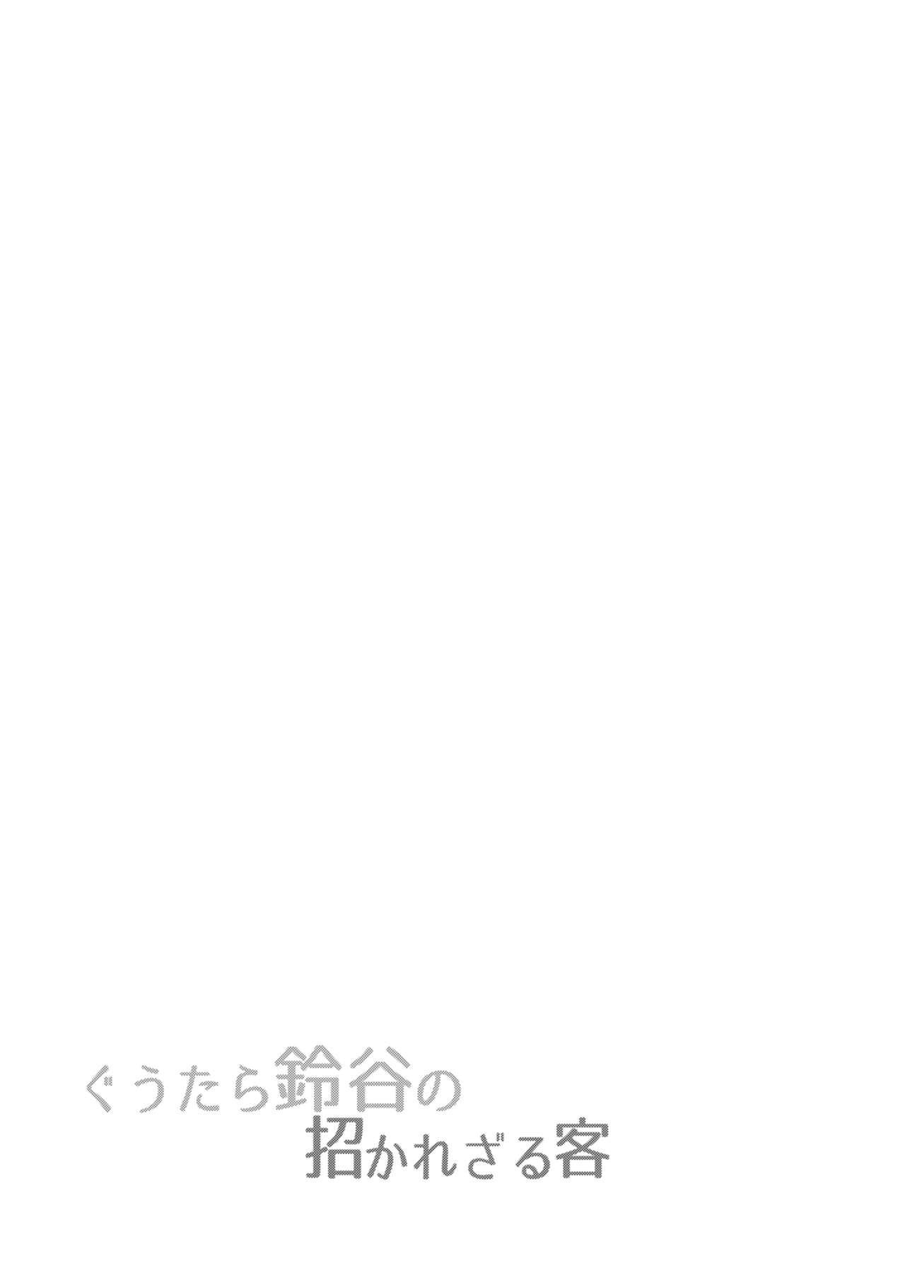 Guutara Suzuya no Manekarezaru Kyaku 25