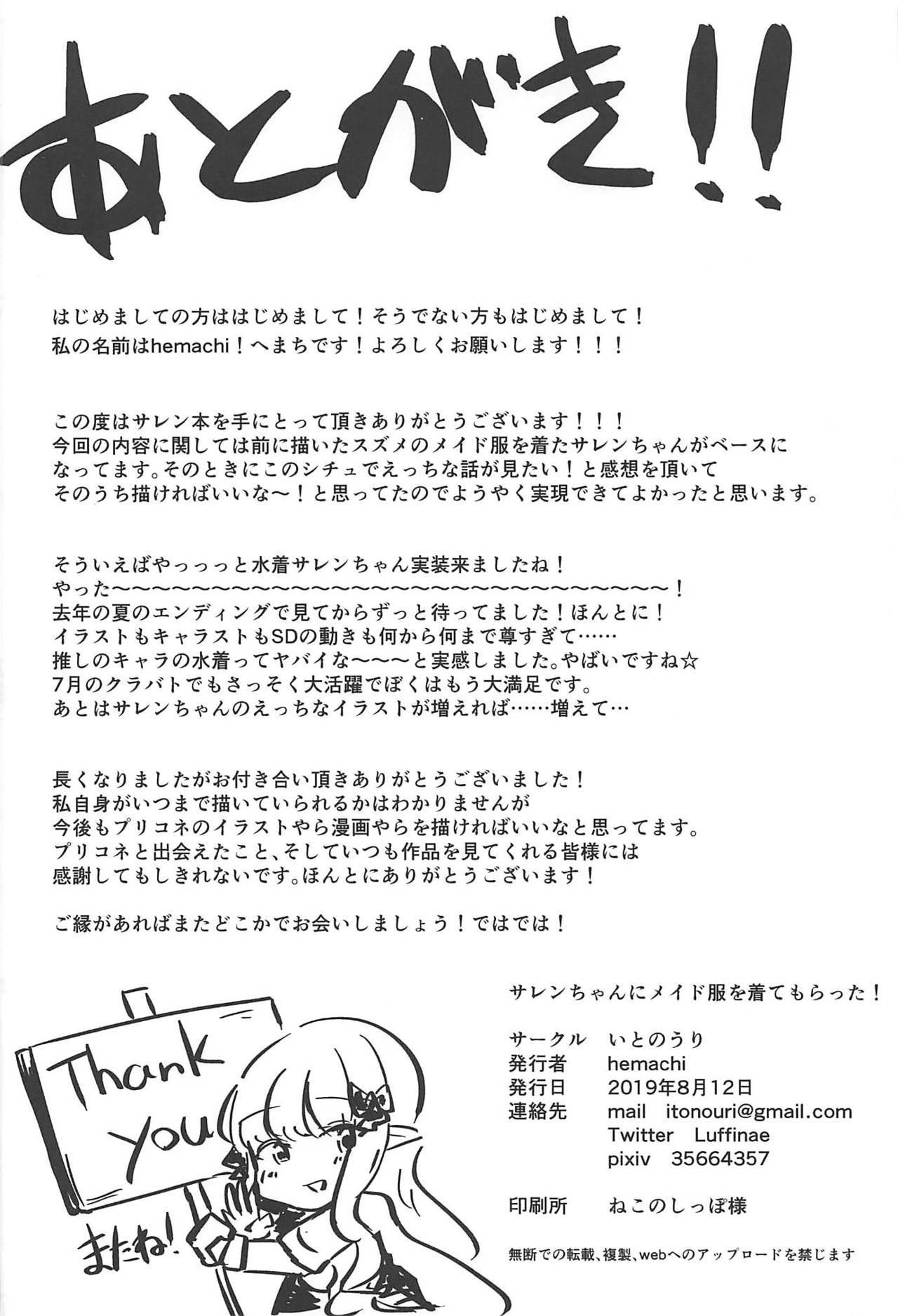 Saren-chan ni Maid Fuku o Kite Moratta! 21
