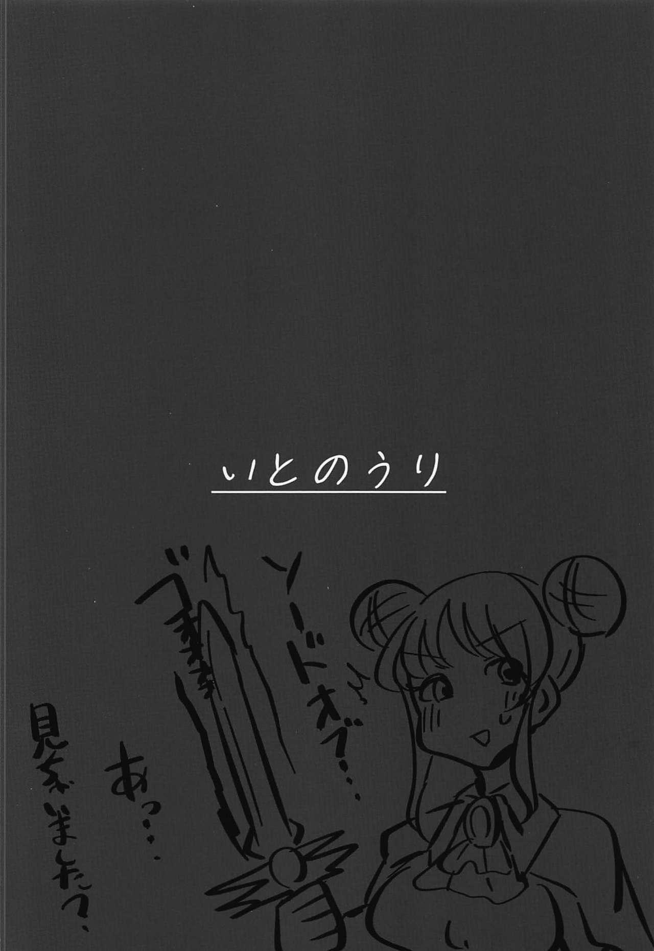 Saren-chan ni Maid Fuku o Kite Moratta! 22