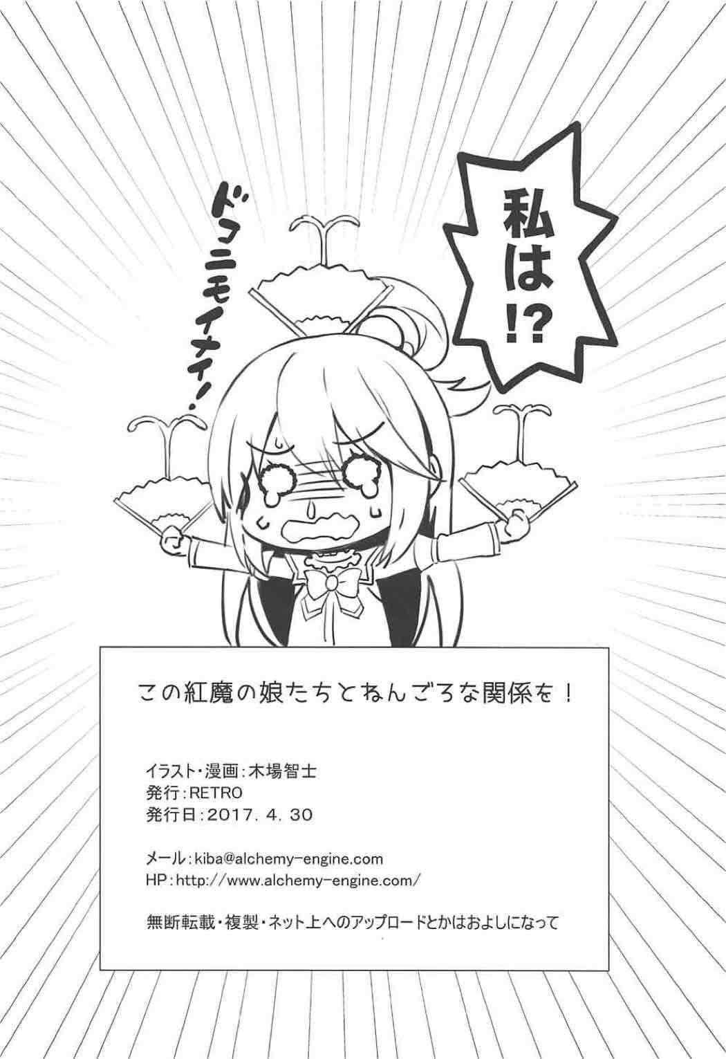 Kono Kouma no Musume-tachi to Nengoro na Kankei o! 27