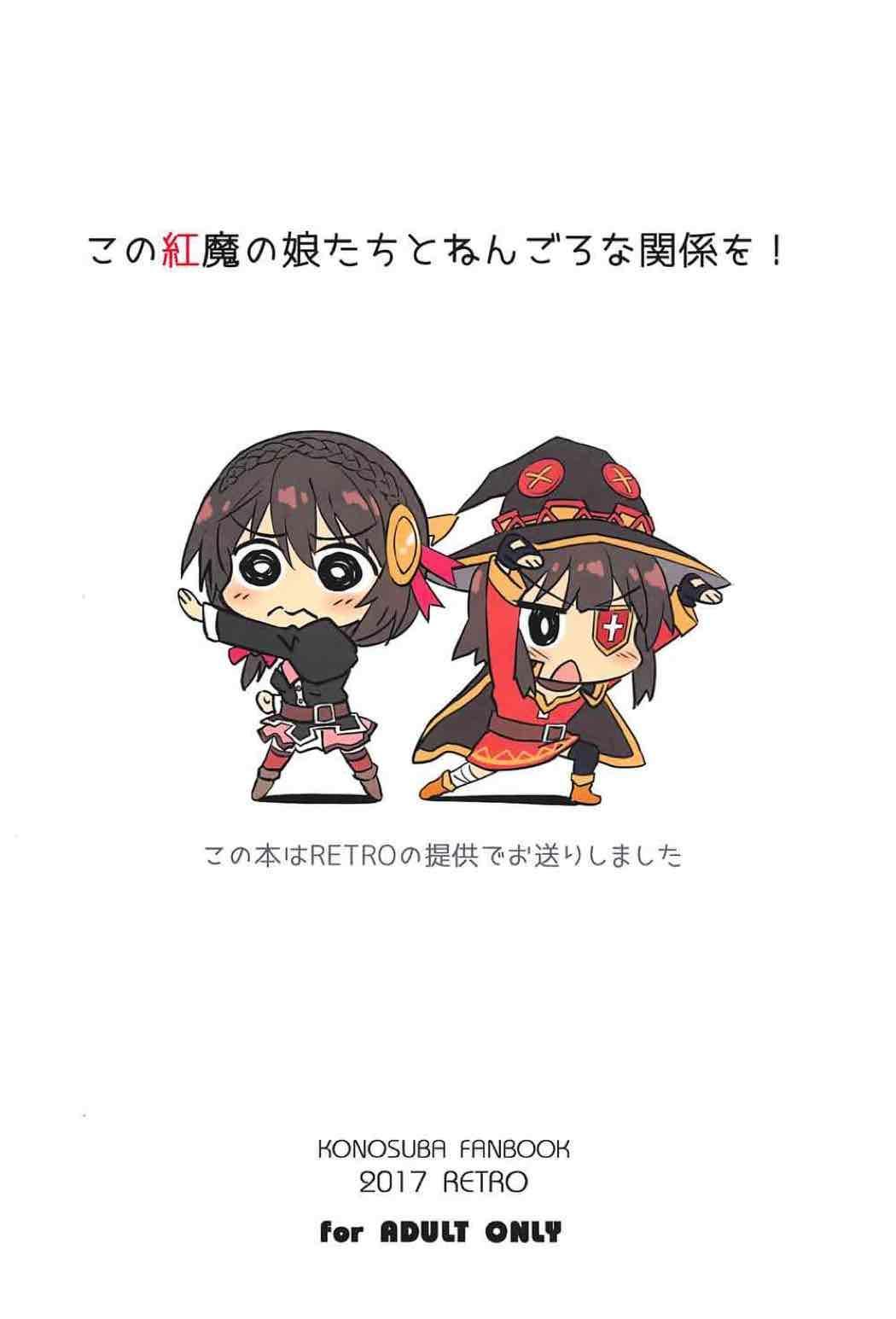 Kono Kouma no Musume-tachi to Nengoro na Kankei o! 28