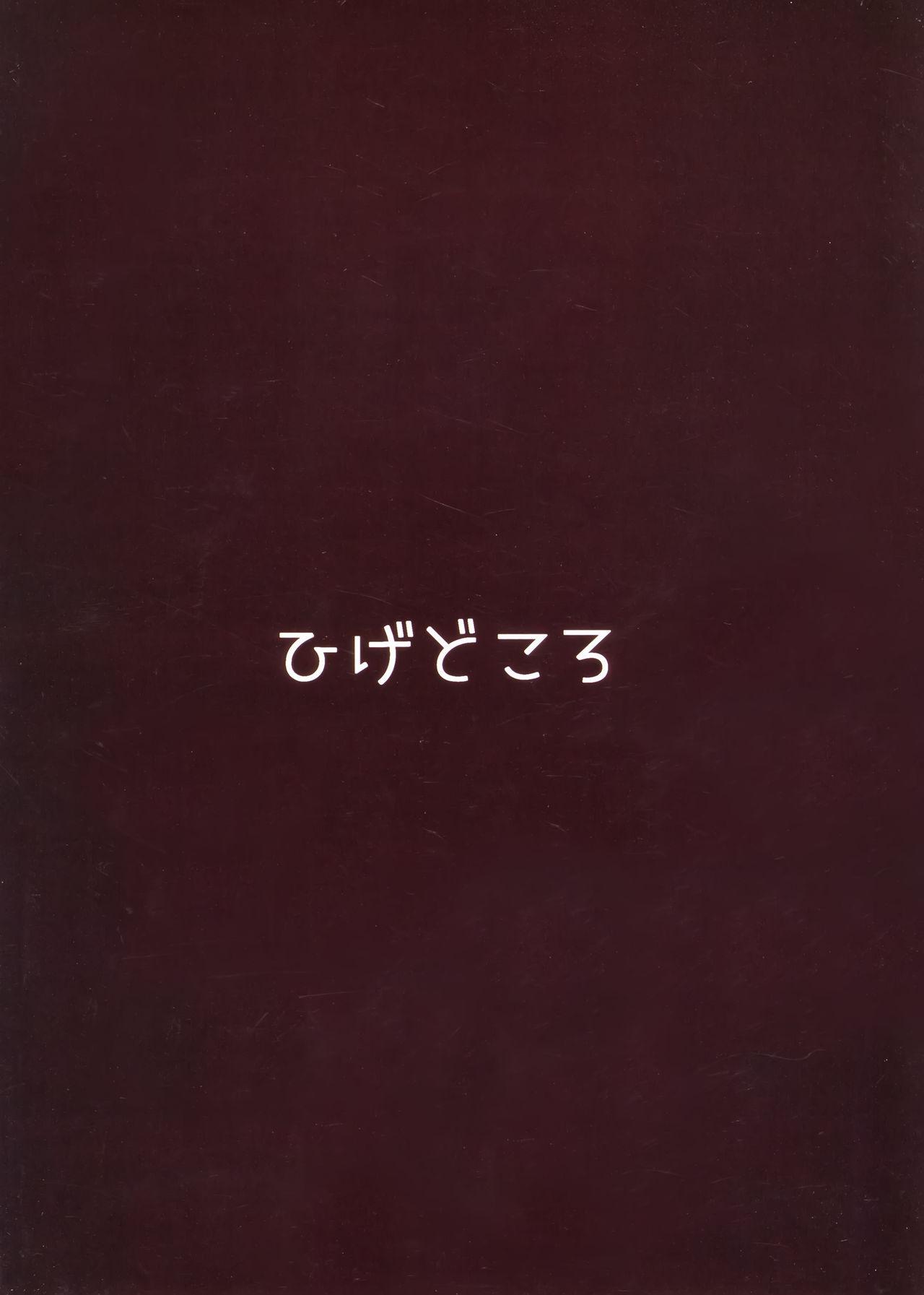 Bunshin shita Kishi-kun ga, Kokkoro to Shiori o Mederu Hon 21