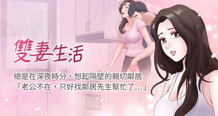 【周日连载】双妻生活(作者:skyso) 第1~23话 0