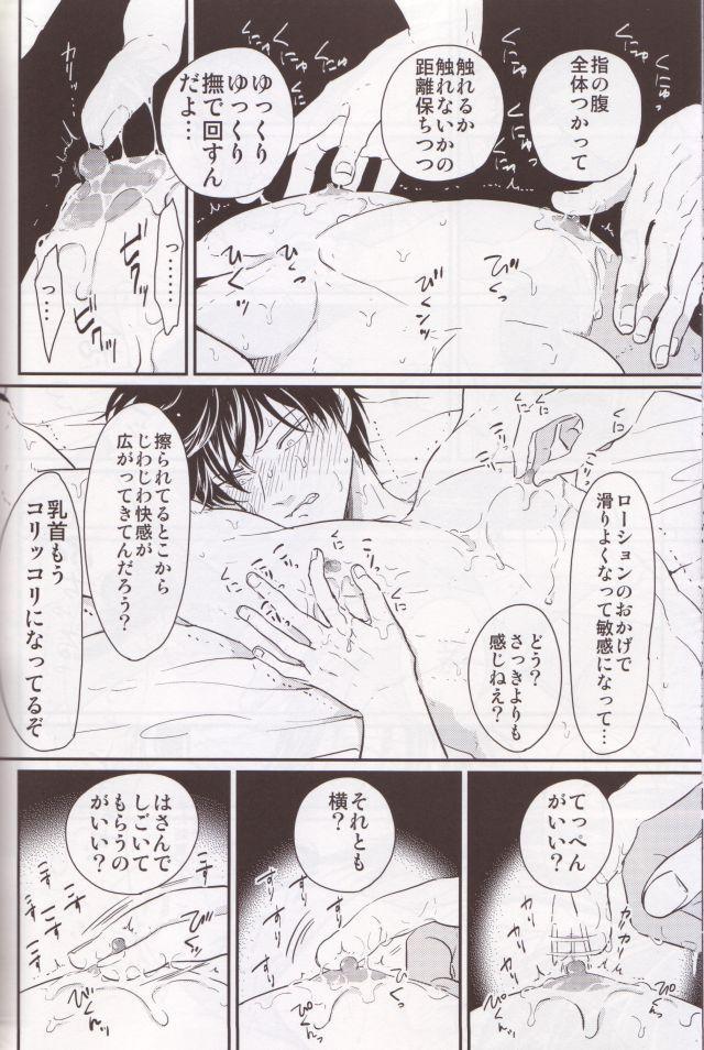 Chikubi wa kazarizya neendayo 16